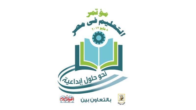 في مؤتمر تنظمه جامعة القاهرة وأخبار اليوم وزيرا التربية والتعليم